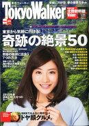 東京Walker (ウォーカー) 増刊 2015年 4/16号 [雑誌]