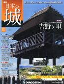 週刊 日本の城 2015年 4/28号 [雑誌]