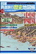 日本鉄道旅行歴史地図帳(11号)