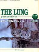 THE LUNG perspectives(Vol.26 No.1(201)