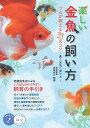 楽しい金魚の飼い方 プロが教える33のコツ 長く元気に育てる [ 長尾 桂介 ]