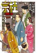 宗桂 ~飛翔の譜~(3巻)