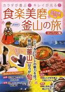 食楽美磨釜山の旅