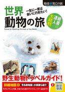 世界 動物の旅