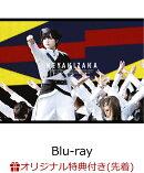 【楽天ブックス限定先着特典】欅共和国2018(初回生産限定盤)(ミニクリアファイル付き)【Blu-ray】