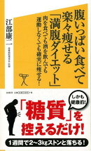 【バーゲン本】腹いっぱい食べて楽々痩せる満腹ダイエットーSB新書
