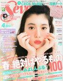 SEVENTEEN (セブンティーン) 2015年 04月号 [雑誌]