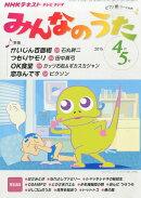 NHK みんなのうた 2015年 04月号 [雑誌]