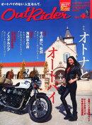 Out Rider(アウトライダー) Vol.71 2015年 04月号 [雑誌]
