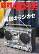 昭和40年男 2015年 04月号 [雑誌]