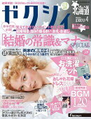 ゼクシィ北海道 2015年 04月号 [雑誌]