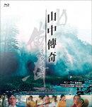 山中傳奇<4Kデジタル修復・完全全長版>【Blu-ray】