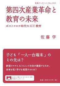 第四次産業革命と教育の未来 ポストコロナ時代のICT教育 (岩波ブックレット 1045) [ 佐藤 学 ]