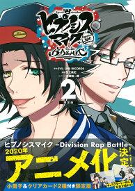 ヒプノシスマイク -Division Rap Battle- side B.B & M.T.C(2)限定版 (講談社キャラクターズA) [ EVIL LINE RECORDS ]