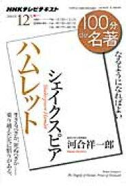 100分de名著(2014年12月) NHKテレビテキスト シェイクスピア ハムレット [ 日本放送協会 ]
