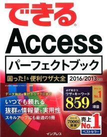 できるAccessパーフェクトブック困った!&便利ワザ大全 2016/2013対応 [ きたみあきこ ]