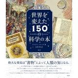 世界を変えた150の科学の本