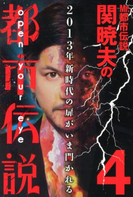 Mr.都市伝説関暁夫の都市伝説(4) [ 関暁夫 ]