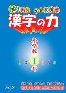 たのしくみにつく!!漢字の力(小学校1年)