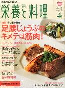 栄養と料理 2015年 04月号 [雑誌]