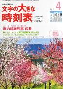 コンパス時刻表別冊 文字の大きな時刻表 2015年 04月号 [雑誌]