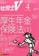 社労士V 2015年 04月号 [雑誌]