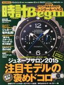 時計 Begin (ビギン) 2015年 04月号 [雑誌]