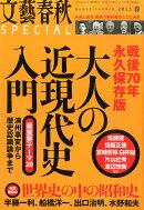 文藝春秋 SPECIAL (スペシャル) 2015年 04月号 [雑誌]