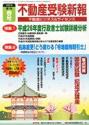 不動産受験新報 2015年 04月号 [雑誌]