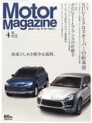 Motor Magazine (モーター マガジン) 2015年 04月号 [雑誌]