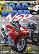 ROAD RIDER (ロードライダー) 2015年 04月号 [雑誌]