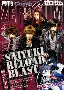 Comic ZERO-SUM (コミック ゼロサム) 2015年 04月号 [雑誌]