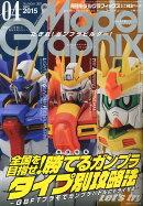 Model Graphix (モデルグラフィックス) 2015年 04月号 [雑誌]