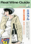 Real Wine Guide (リアルワインガイド) 2015年 04月号 [雑誌]