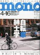 mono (モノ) マガジン 2015年 4/16号 [雑誌]