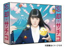 忘却のサチコ Blu-ray BOX【Blu-ray】