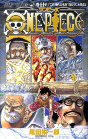 ONE PIECE 58 (ジャンプコミックス) [ 尾田 栄一郎 ]