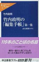 竹内政明の「編集手帳」(第1集)