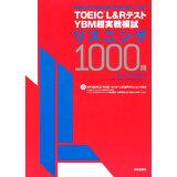 TOEIC(R)L&RテストYBM超実戦模試リスニング1000問