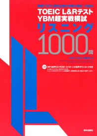 TOEIC(R) L&Rテスト YBM超実戦模試リスニング1000問[MP3音声付き] [ YBM TOEIC研究所 ]