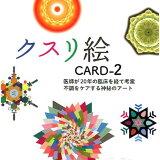 クスリ絵カード(2) ([バラエティ])
