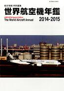 世界航空機年鑑2014-2015 2015年 04月号 [雑誌]