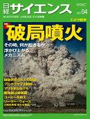 日経 サイエンス 2015年 04月号 [雑誌]