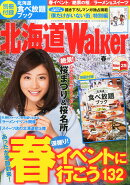 北海道Walker (ウォーカー) 2015年 04月号 [雑誌]