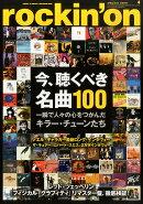 rockin'on (ロッキング・オン) 2015年 04月号 [雑誌]