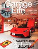 Garage Life (ガレージライフ) 2015年 04月号 [雑誌]