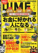 DIME (ダイム) 2015年 04月号 [雑誌]