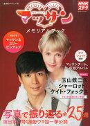 NHKウィークリーステラ増刊 マッサン メモリアルブック 2015年 4/30号 [雑誌]