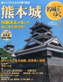 週刊 名城をゆく 2015年 4/21号 [雑誌]