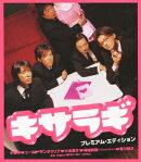 キサラギ プレミアム・エディション【Blu-ray】